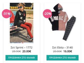 ☺️☺️ www.zoofashion.gr